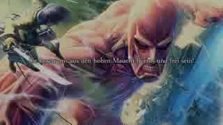 ドイツ語版 心臓を捧げよ!【進撃の巨人 Season2 OP】 歌:aFlowerSmiles
