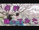【SnowDrop】45秒踊ってみた!【桜】