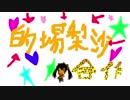 第51位:的場梨沙合作(総選挙みんな頑張れ!!) thumbnail