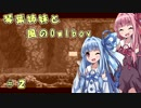 【OWL BOY】琴葉姉妹と風のオウルボーイ#2