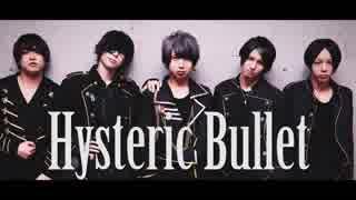 【芝健×いりぽん×まりん】Hysteric Bullet