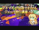 【弦巻マキ実況】S+ポンコツリッターマキマキその2【Splatoon2】