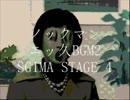 ノックマンエッ久 Sgima Stage 4 BGM