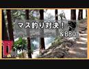マス釣り対決!&BBQ ~IN大山フィッシングセンター~