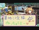 【艦これ】ほっぽちゃんを嫁艦にしたくて!パート147【実況】