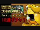 【実況】ゼラを求めて10連ガチャ(パズドラ)