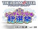 週刊アイドルマスターランキング 18年4月第2週