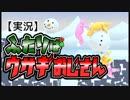 【実況】ふたりはウサギおじさん【Super Bunny Man】#3