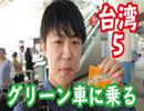 第94位:台湾高速鉄道のグリーン車最高すぎ!【台湾旅5】 thumbnail