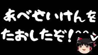 【ゆっくり保守】立憲「安倍政権の信頼は根底から完全に崩れている!」