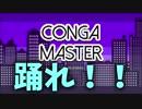 【ゲーム紹介】Conga Master【ゆっくり実況プレイ】