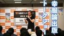 【幸服論出版イベント】トークショーin東京_01