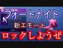 "【Fortnite】フォートナイト新エモート追加!""ロックしようぜ""が超クール!!!"
