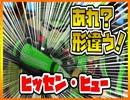 【スプラトゥーン2】最新最強武器ヒッセンヒュー使ってみた![女性実況][スプラな毎日#62][下手]