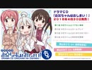 【公式】『ドラマCD お兄ちゃんはおしまい!』試聴動画