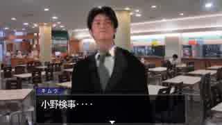 逆転淫夢裁判 第3話「神になる逆転」part3『怒り』