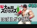 【ほぼ日刊】Switch版発売までスマブラWiiU対戦実況 #33【リュウ】
