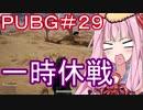【PUBG】ちょっと待って一時休戦・えびドン勝#29【VOICEROID実況】