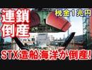 【韓国STX造船海洋がやっぱり倒産】 税金1兆円がふっ飛んだ!続け、続け、続け、今なら目立たないニダ!