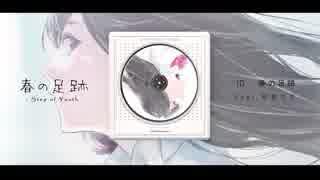 【超ボーマス39】春の足跡- Step of Youth - / *Luna 【クロスフェード】