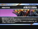 超SD戦国伝 刕覇外伝 -THE NEW GENERATIONS- 第二章