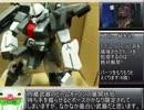 【玩具紹介98】HGUCよりザクⅢ【素組み】