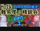 【HoI4】難易度精鋭兵 大日本帝国 part2【VOICEROID実況】