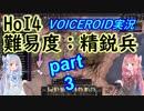 【HoI4】難易度精鋭兵 大日本帝国 part3【VOICEROID実況】