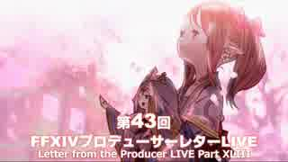 FF14 第43回プロデューサーレターLIVE 1/6