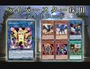 【遊戯王ADS】ハイパースター