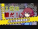 人気投票デスゲーム:『ツクモガミーズ!』第46話
