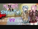 【Mother_Simulator】お前らがママになるんだよ!