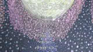【オケ配布!!】『回る空うさぎ』【アコギアレンジ+歌】