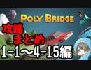 【Poly Bridge】俺の攻略まとめ【1-1~4-15】
