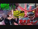 【ポケモンUSM】守護女神ノワールが悪統一の修羅パでダブル62に革命を!