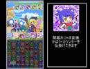 【ぷよクエ】アルガーの挑戦状のクリア動画【ゆっくり音声】