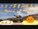 【WoT】たまご軍曹の戦車道【AMX1375】