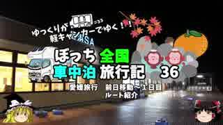 【ゆっくり】車中泊旅行記 36 愛媛編1 出発