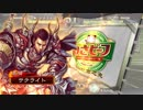 【ヘタレ】三国志大戦4Ver.1.2.0A【サテライト】77回