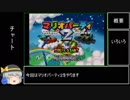 【64実機】マリオパーティ2 ミニゲームコースター(むずかしい)RTA 52分2秒 part1/2