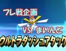 【ポケモンSM】第1回フレ戦企画ダブルバトル【VSまいんど】