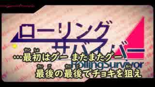 【ニコカラ】ローリング・サバイバー《ぐるたみん》(On Vocal)