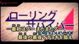 【ニコカラ】ローリング・サバイバー《ぐるたみん》(Vocalカット)