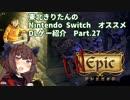 東北きりたんの Nintendo Switch DLゲー紹介 part.27 [ Unepic ~アンエピック~]
