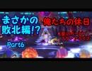 星のカービィ スターアライズ【俺たちの休日】Part6