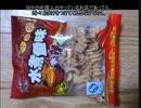 タカハシの一分中華食材百科#8中国の本気