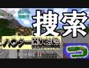 【Minecraft】マイクラでハ〇ター四次試験を再現したPVPやってみた#11