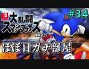 【ほぼ日刊】Switch版発売までスマブラWiiU対戦実況 #34【ソニック】