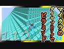 【ゆっくり実況】とりあえず石炭10万個集めるマインクラフト#112【Minec...