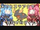 【MHW】太刀とスラアクで目指せ好タイム!闘技場ネルギガンテ【VOICEROI...